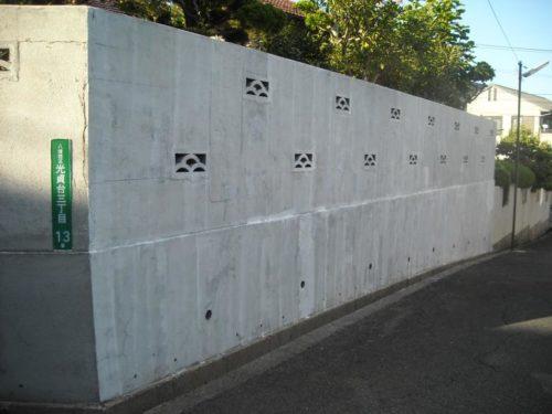北九州市八幡西区光貞台一般住宅塀の塗装前
